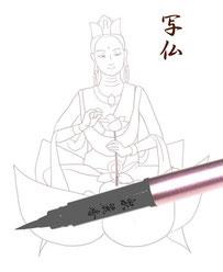 【写仏】聖観音菩薩 全体