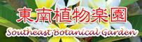 東南植物楽園オフィシャルサイト