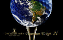 プレミアムチケット24
