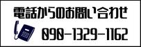 09013291162