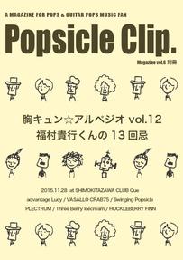 パンフレット冊子「Popsicle Clip. Paper+ vol.5」/A4版 フルカラー32ページ