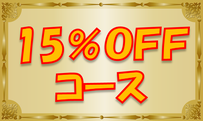 15%OFFで住宅塗装が可能なわけは♪
