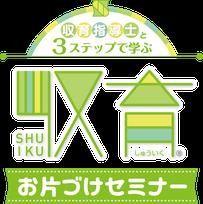 日本収納検定協会 収育お片づけセミナー 収育指導士 井下佳子