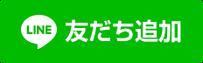 LINE@登録用バナー