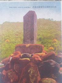 耶馬溪の「山陽翁来遊記念碑」