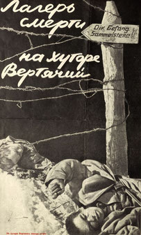 Вертячий, хутор, лагерь смерти, Сталинградская битва, зверства нацистов, без срока давности