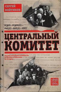 Войтиков С. С. Центральный комитет. М., 2019