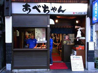 Abechan Roppongi Yakitori Restaurnat image