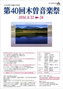 Kiso Music Festival 2014