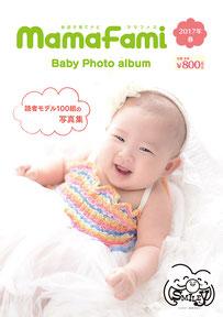 2017年3月10日発行号  サイズ:カラーA5版/価格:800円(税込)