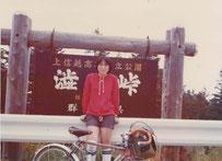 1975年、二十歳頃の写真.長野市から渋峠(標高2172m)、白根山へ