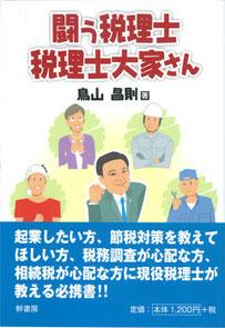 ▲'13年7月発刊した会社バイブル