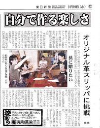 東日新聞  2012年9月19日