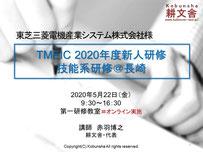 実施例/東芝三菱電機産業システム株式会社様(オンライン)