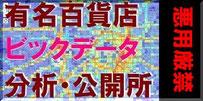百貨店ビックデータ分析公開所