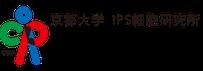 京都大学 iPS細胞研究所