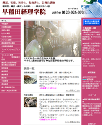 早稲田経理学院のホームページ