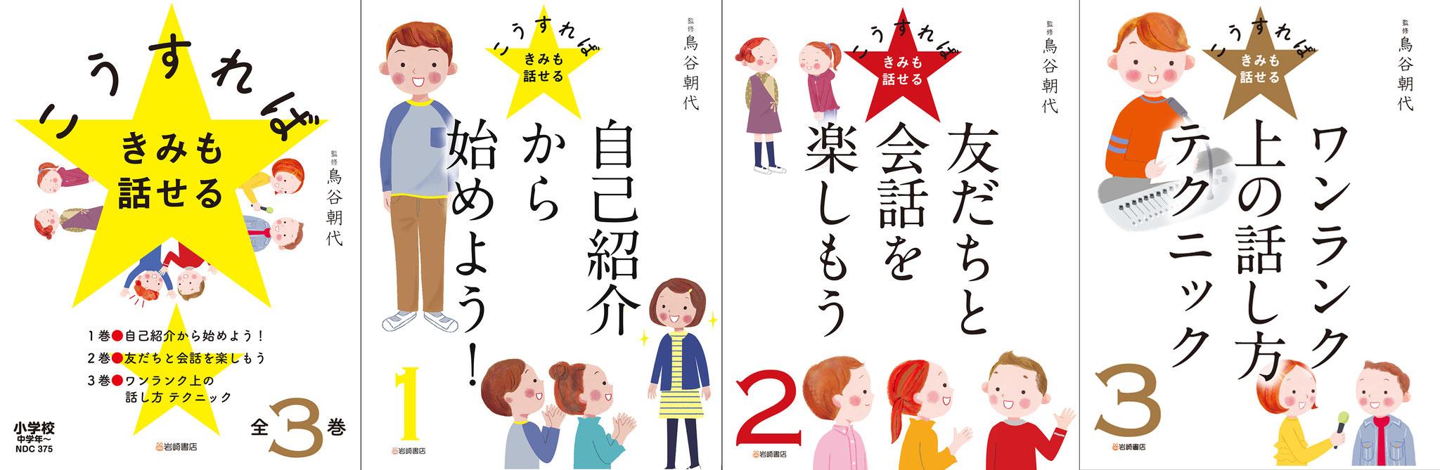 岩崎書店 書籍 こうすればきみも話せる