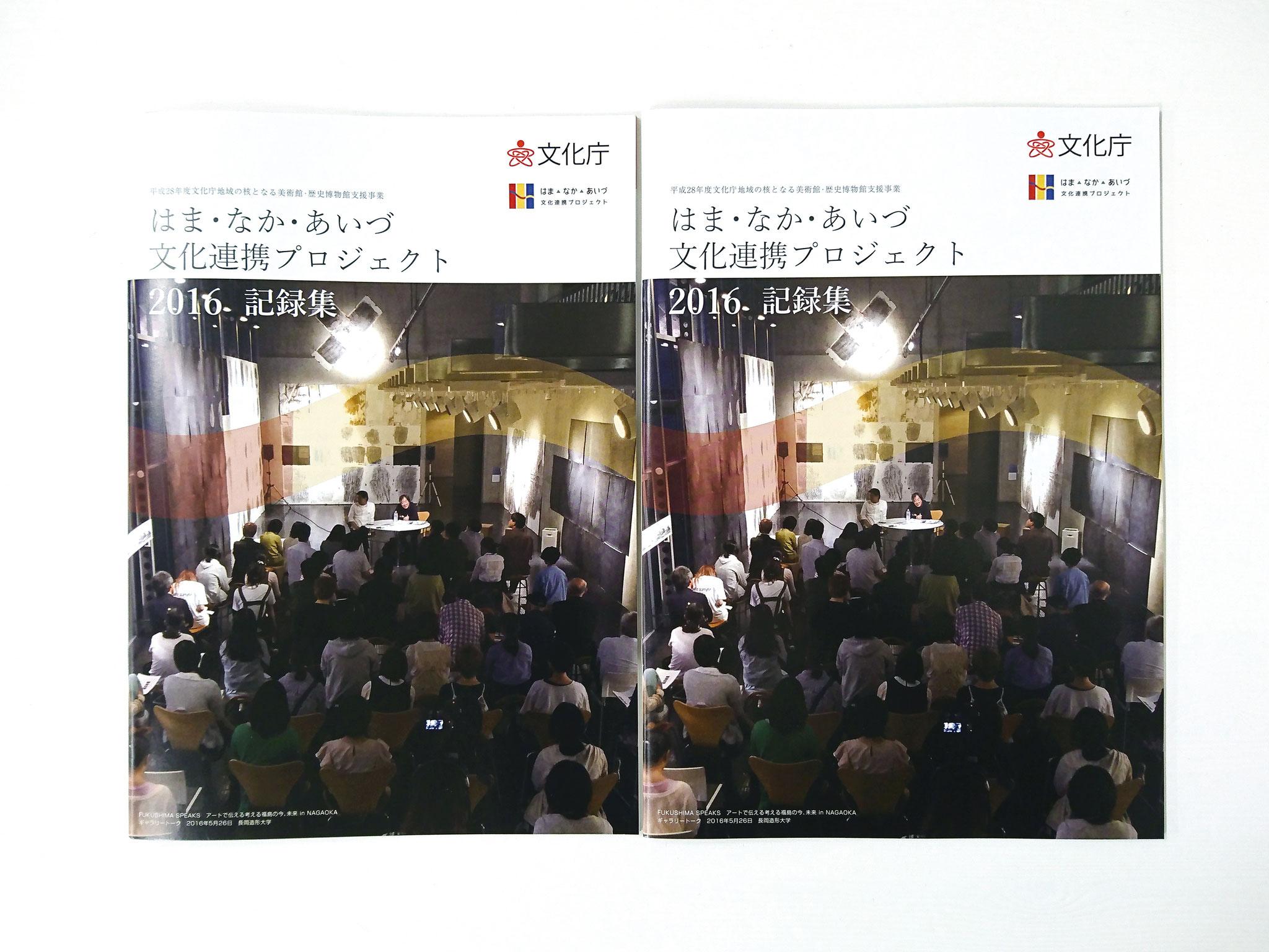 記録集2016(はま・なか・あいづ文化連携プロジェクト様/会津若松市)