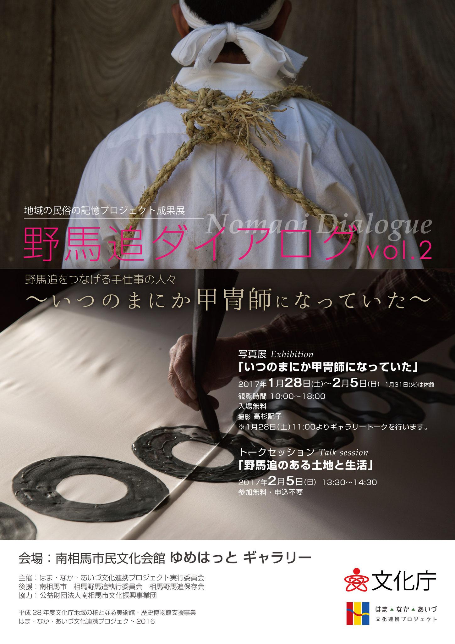 地域の民俗の記憶プロジェクト成果展「野馬追ダイアログvol.2」(はま・なか・あいづ文化連携プロジェクト様/会津若松市) 2016年