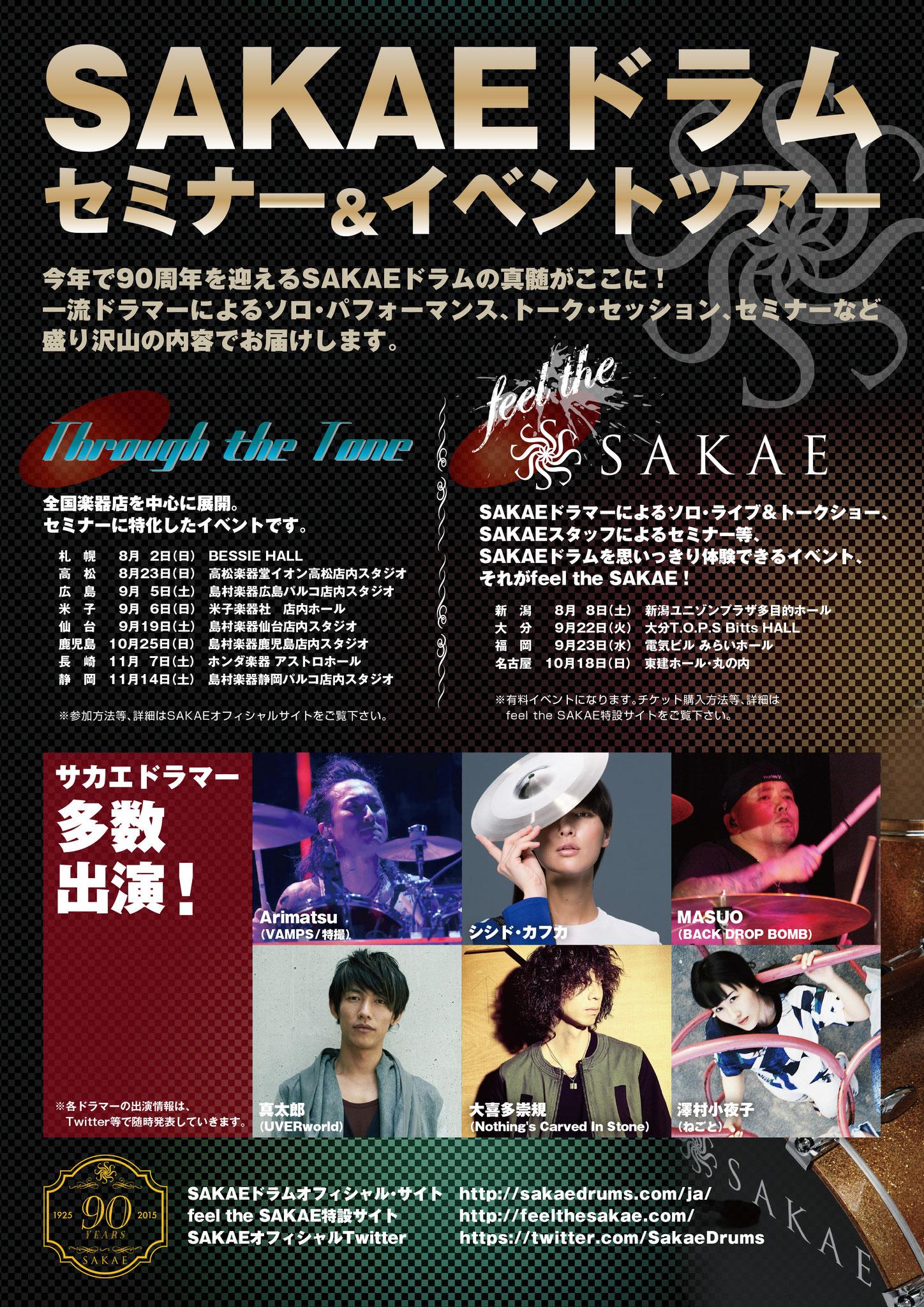 SAKAEドラム セミナー&イベントツアー(SAKAEドラム様/東京都)