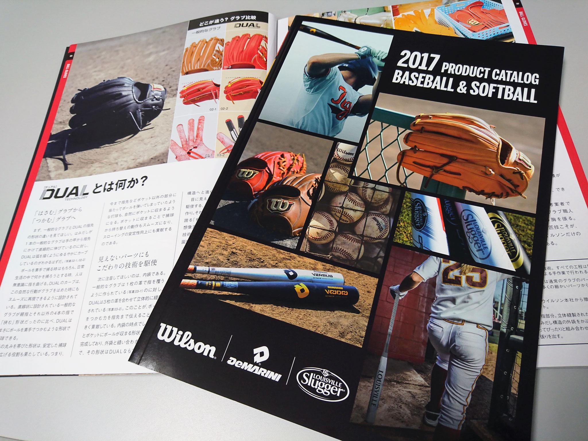 アメアスポーツジャパン「ウイルソン/ディマリニ/ルイスビルスラッガー BASEBALL & SOFTBALLカタログ(2017年~)