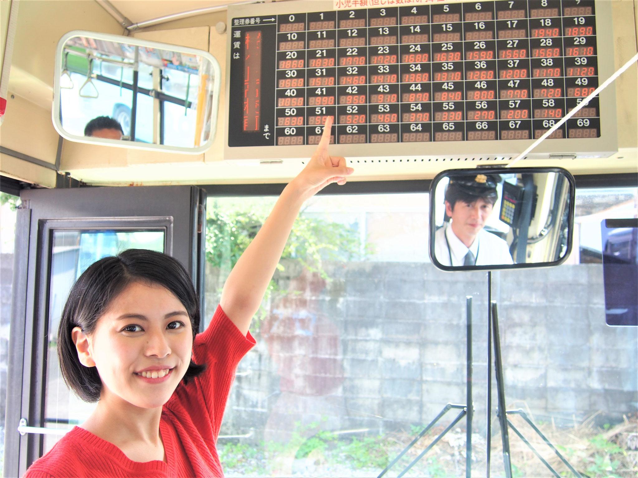 運賃表でバス運賃を確認してね。