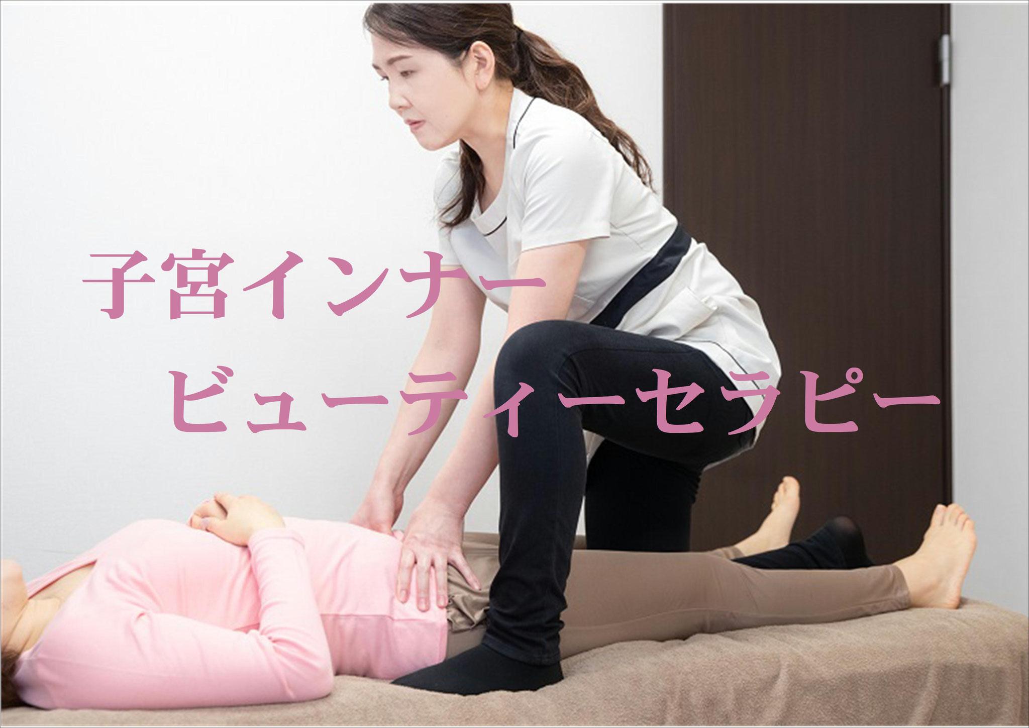 子宮インナービューティーセラピー