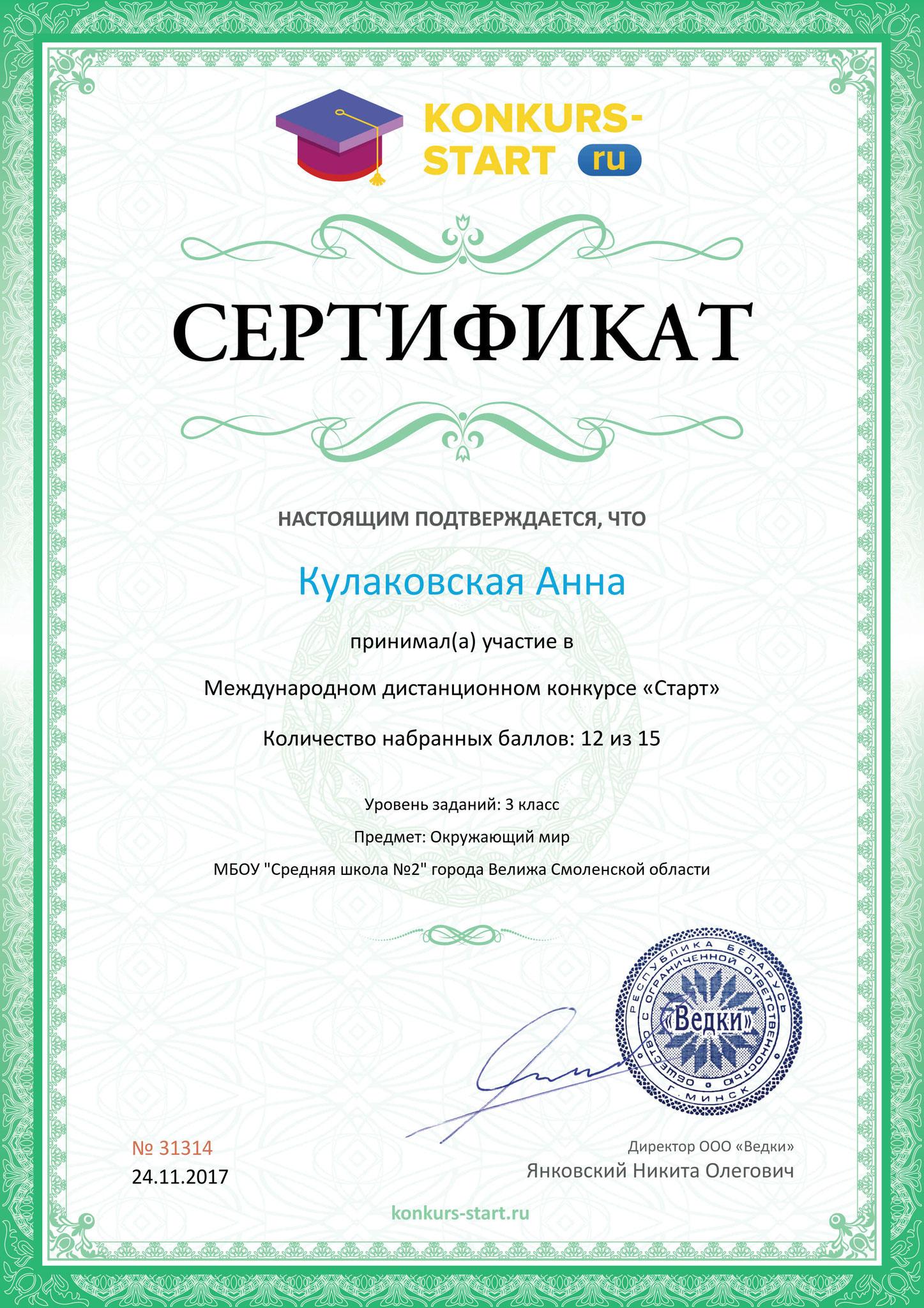 Кулаковская Анна
