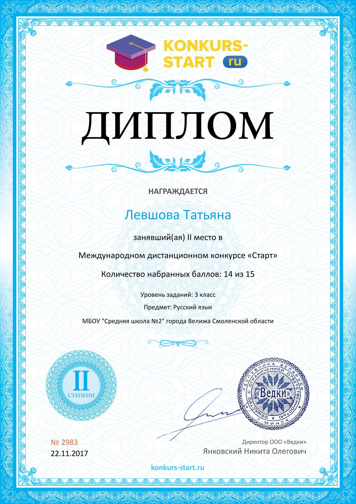 Левшова Татьяна