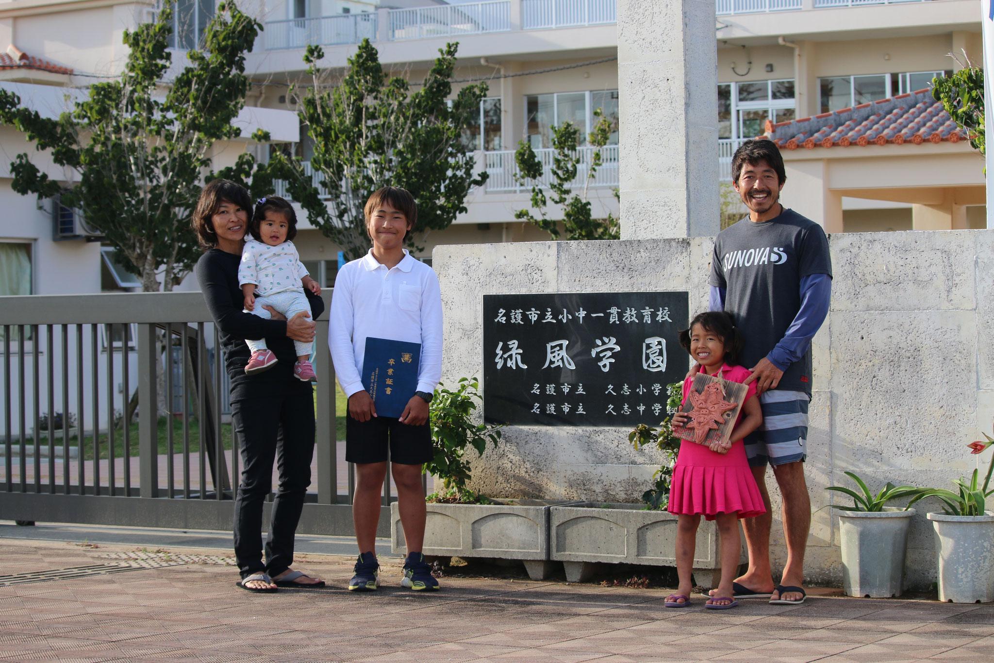 2019/3/15 緑風学園小学部卒業