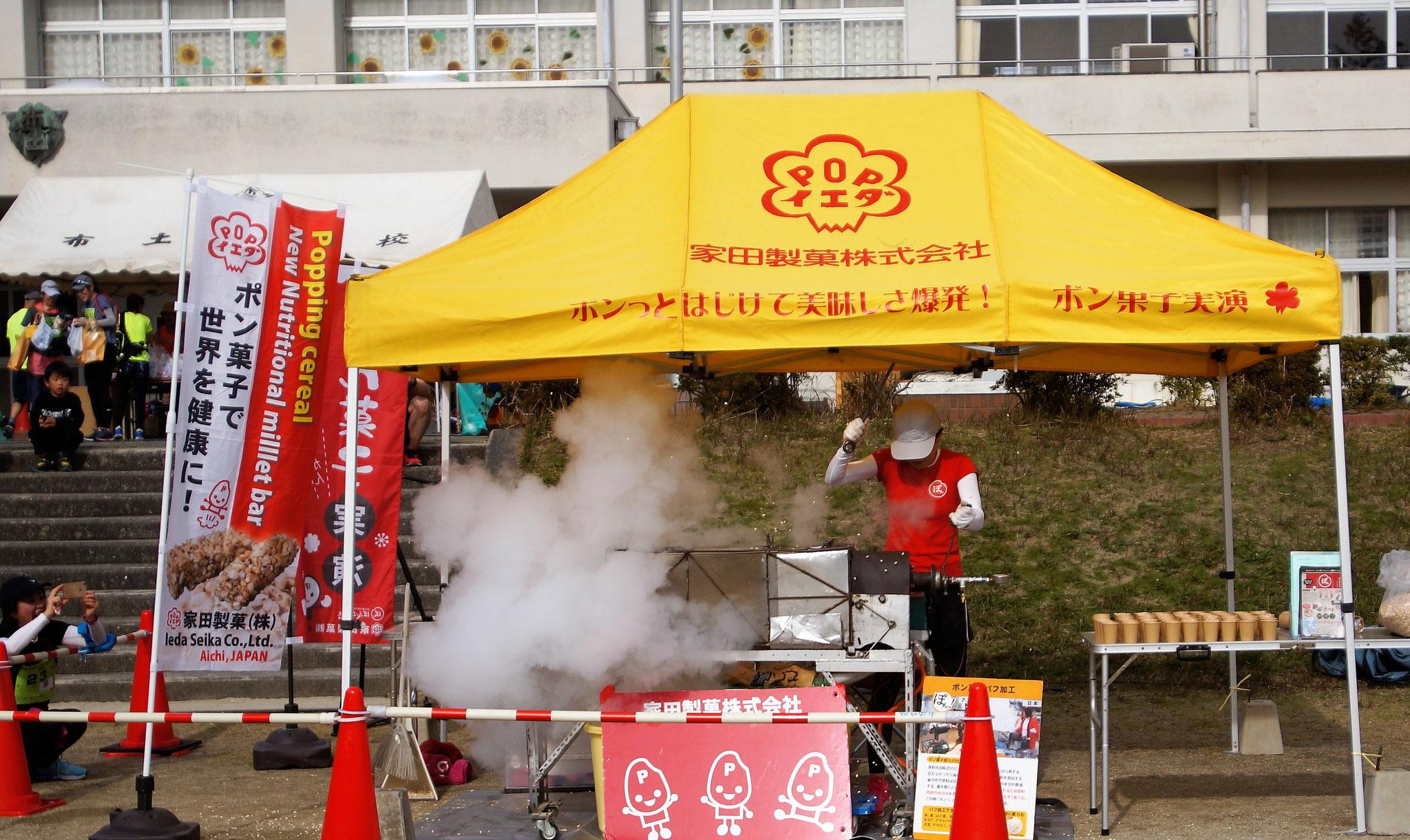 スタートの号砲は、家田製菓さんのポン菓子の爆音!