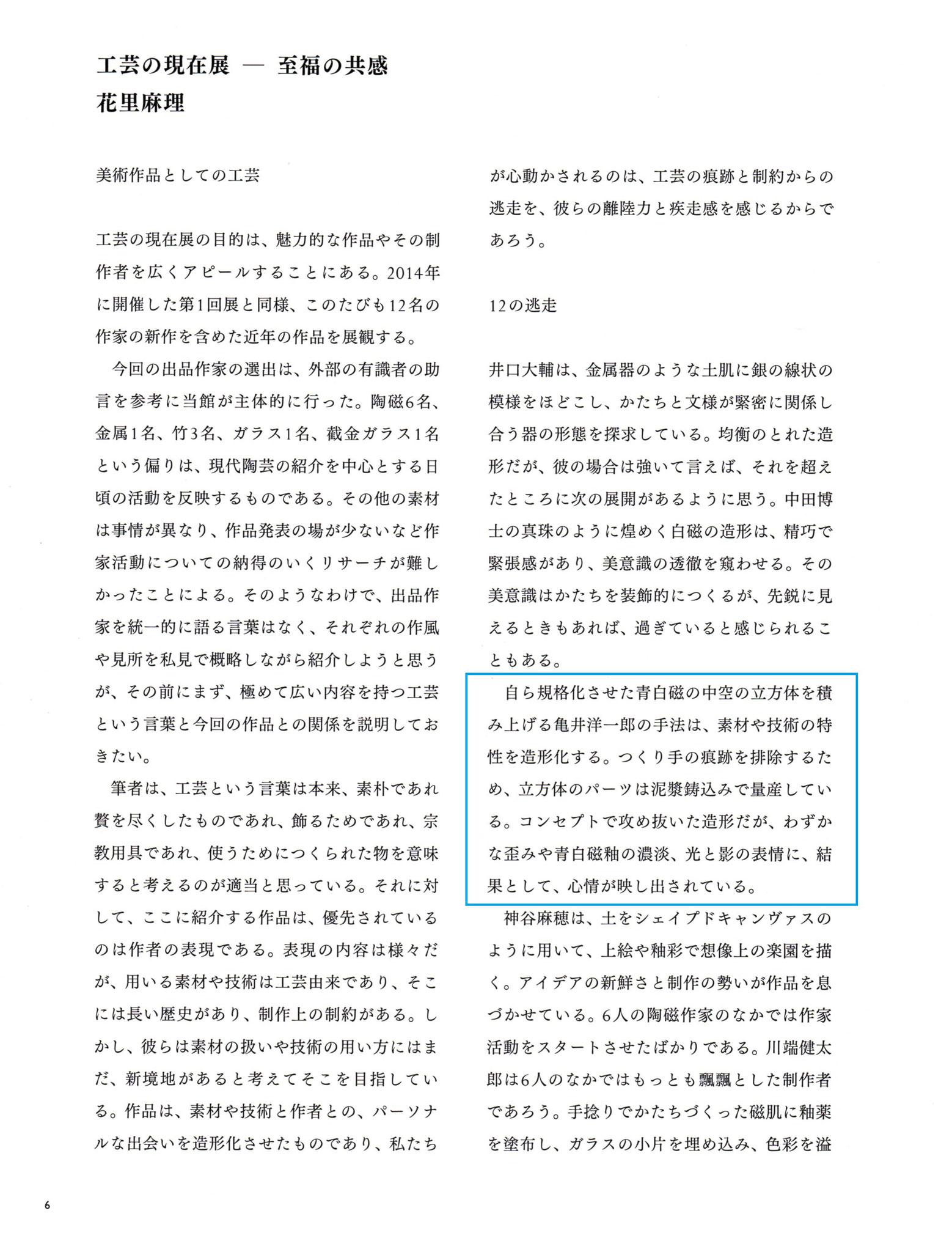 「工芸の現在展-至福の共感」花里麻里(菊池寛実記念 智美術館 学芸部長)