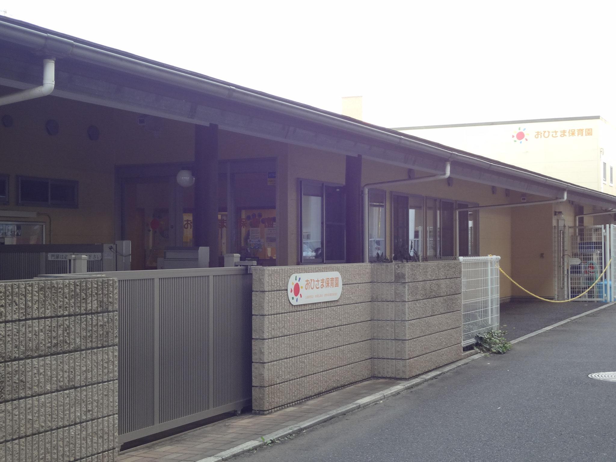 駅前保育所おひさま保育園 徒歩4分