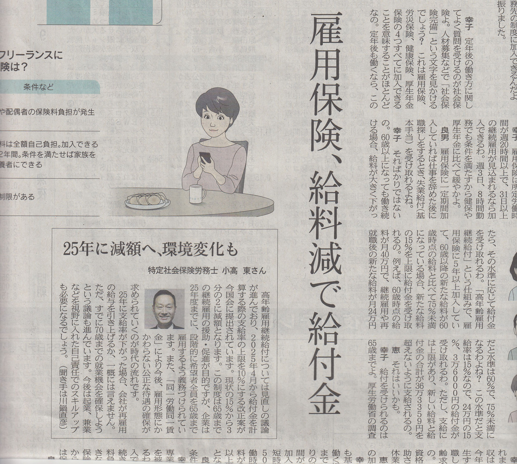 日本経済新聞夕刊 代表 小高東 コメント