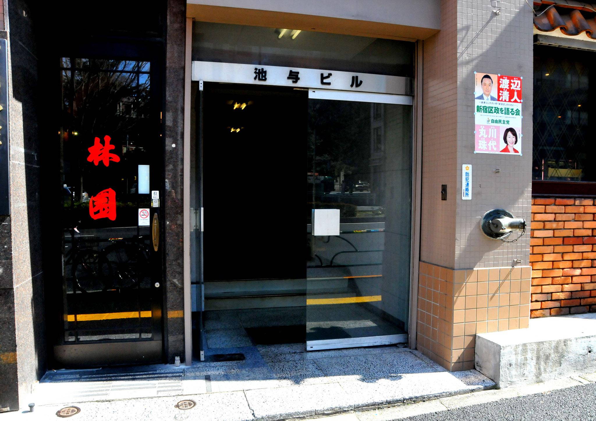 →GOAL⑬池与ビルの玄関。写真工房エールは3階(305号室)です