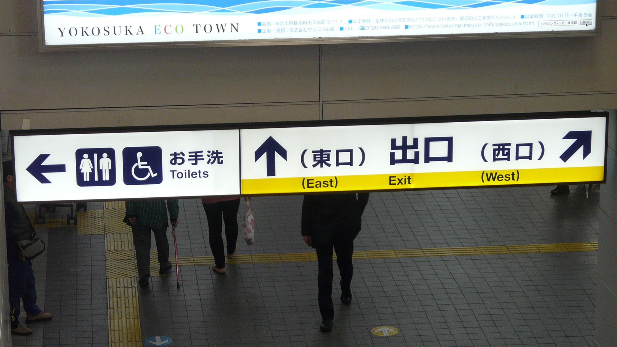 京急「横須賀中央」東口に向かいます