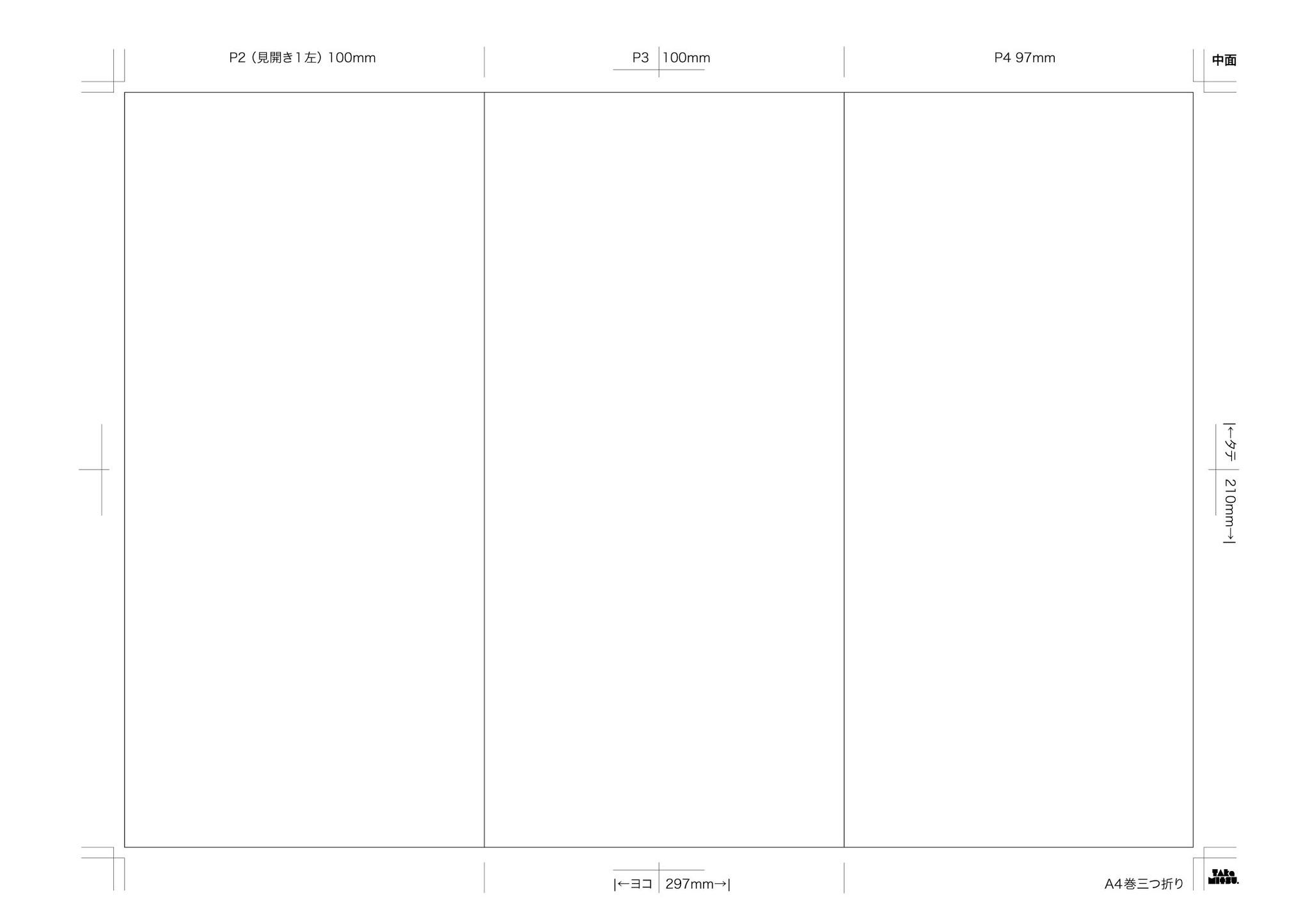 A4巻三つ折りパンフレット_デザイン制作用レイアウト指示書_中面テンプレート