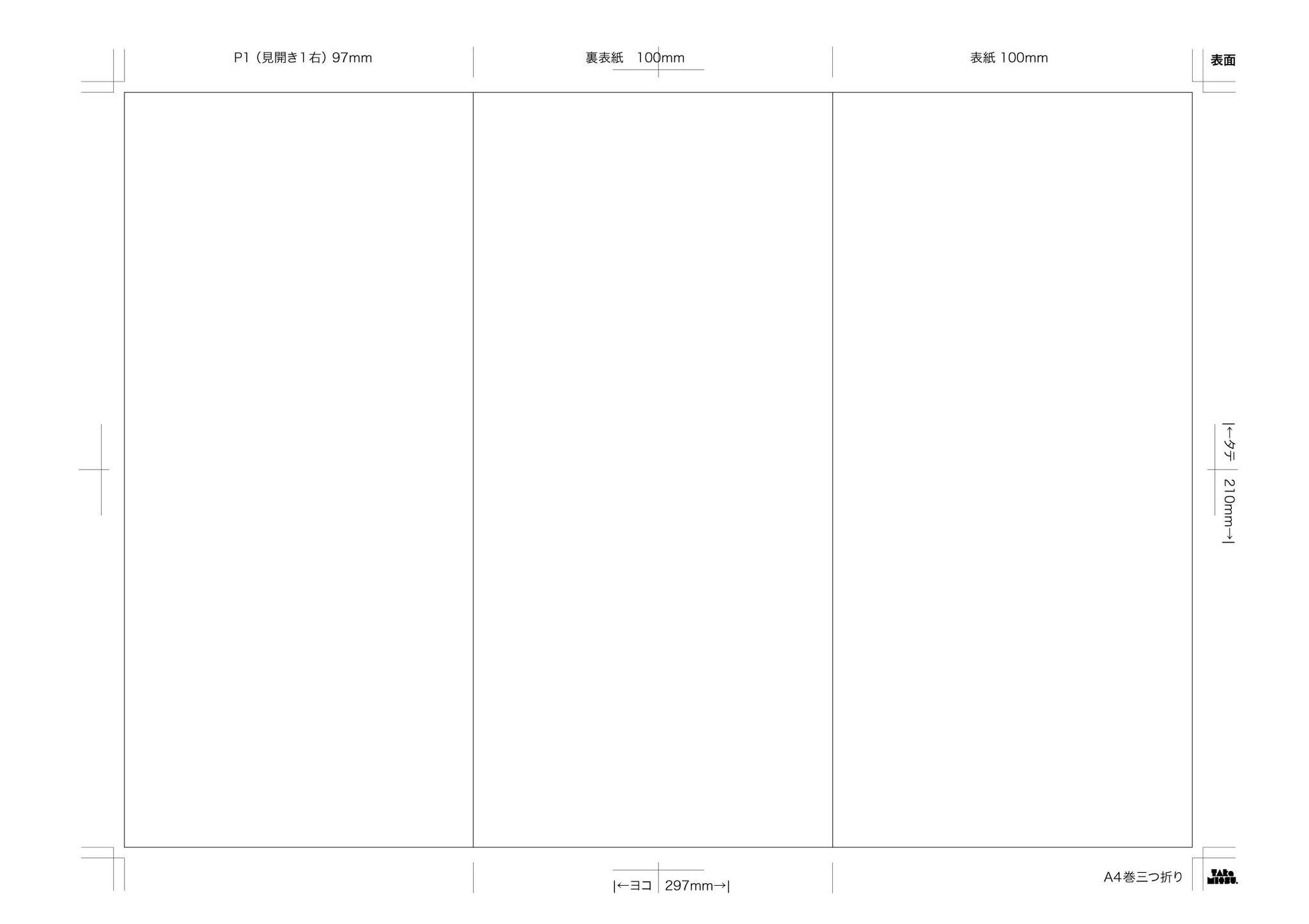A4巻三つ折りパンフレット_デザイン制作用レイアウト指示書_表面テンプレート