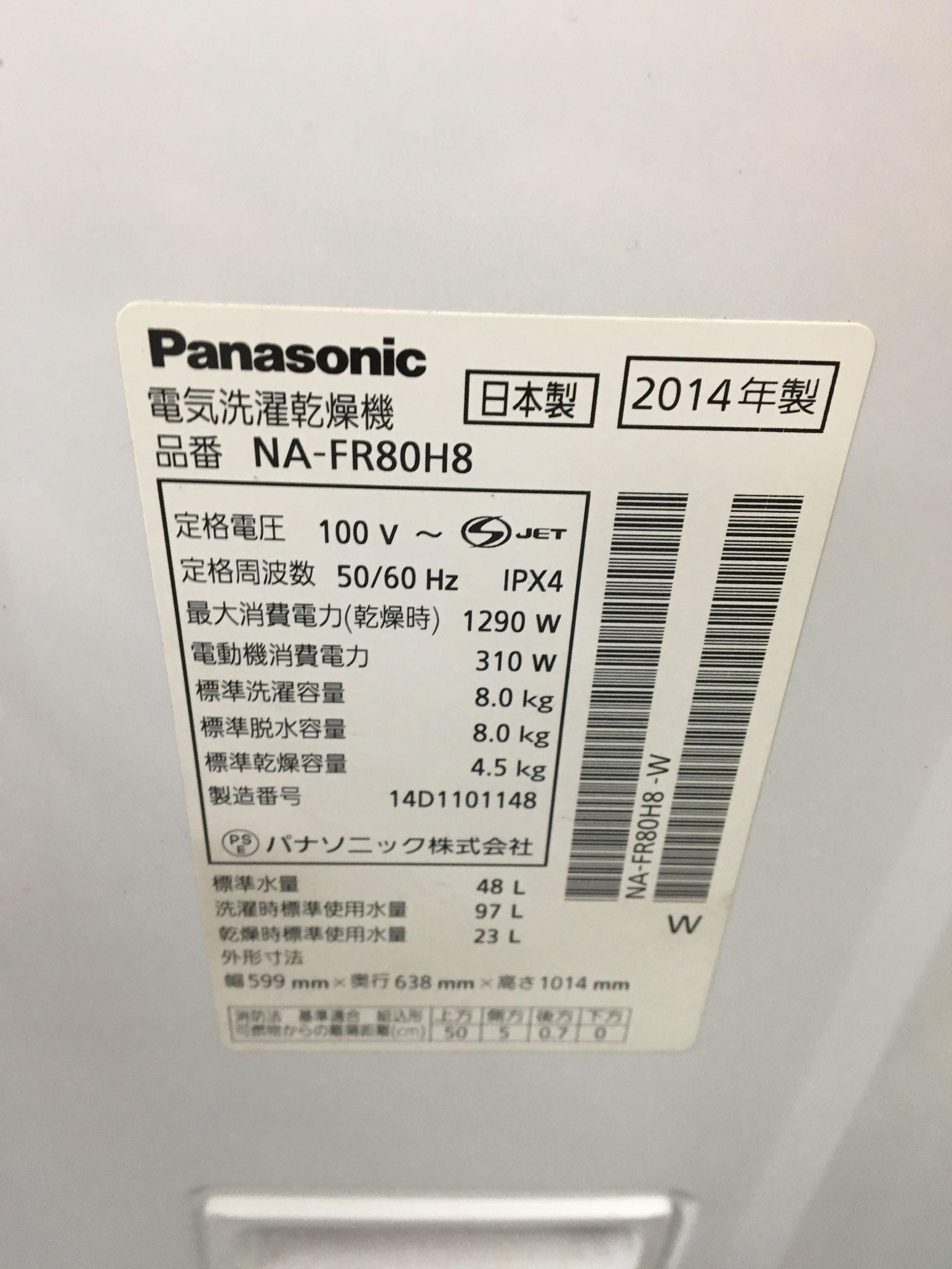 NA-FR80H8
