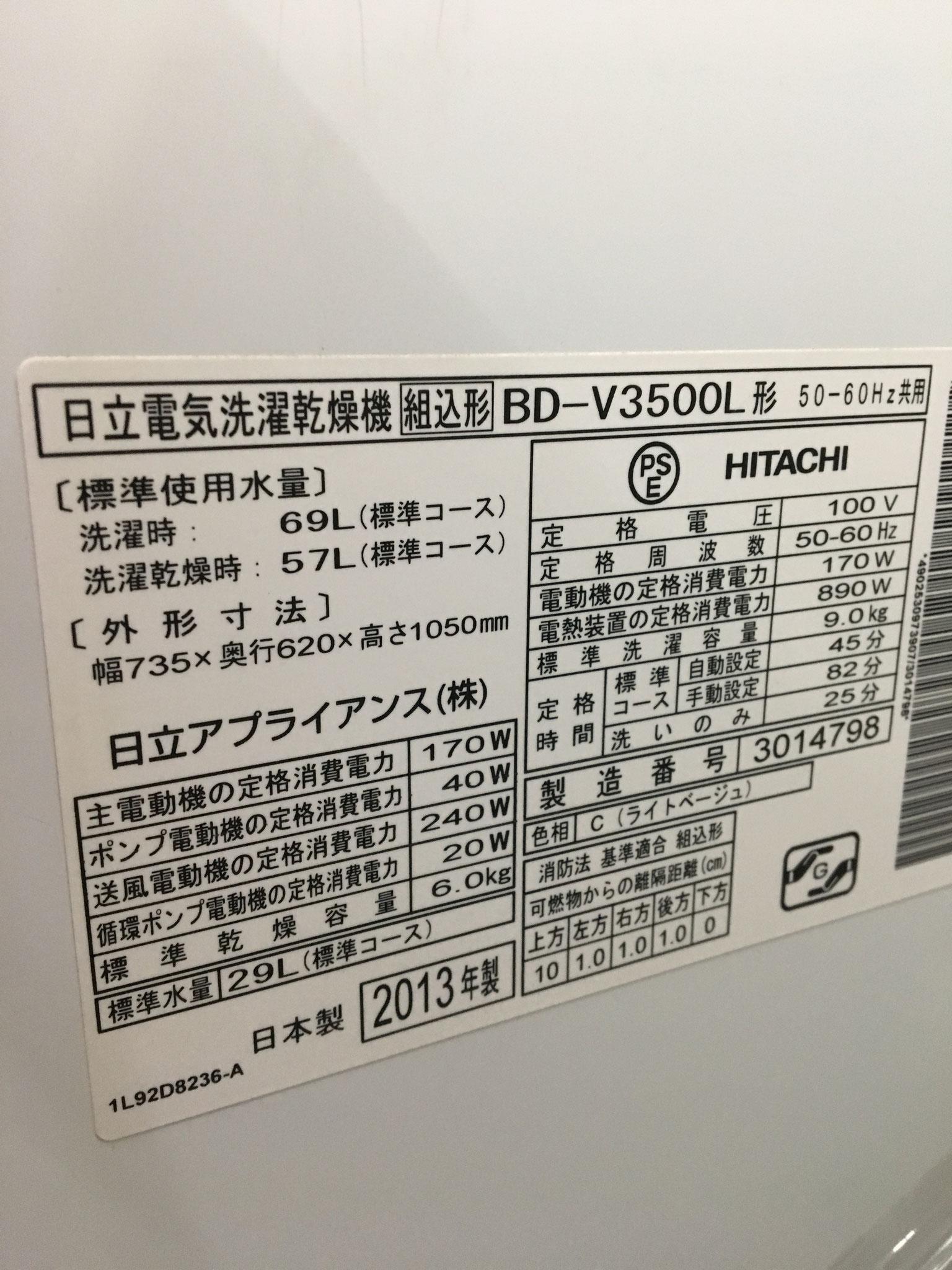 BD-V3500L