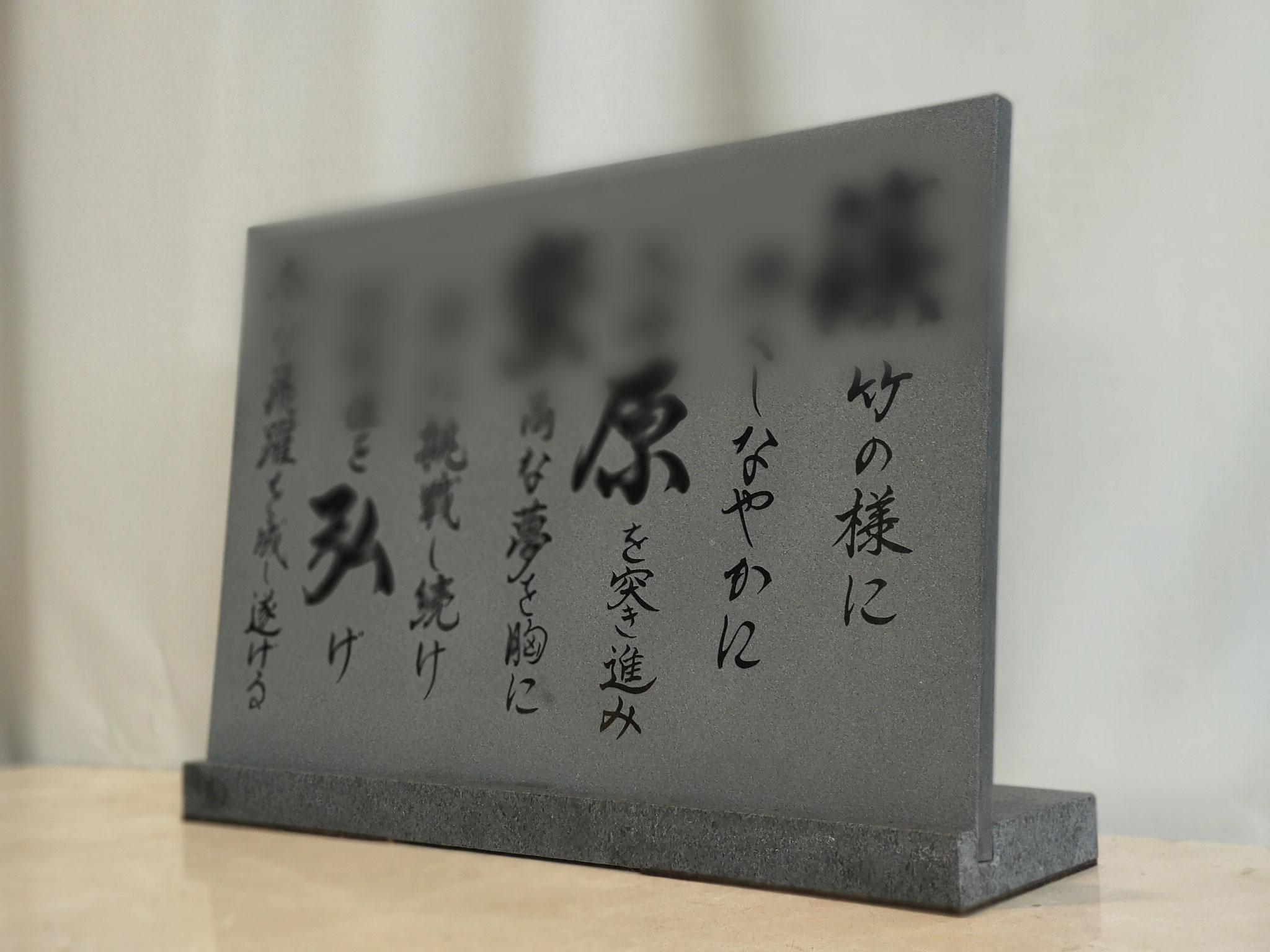 名前プレートポエム 黒御影石 浮彫