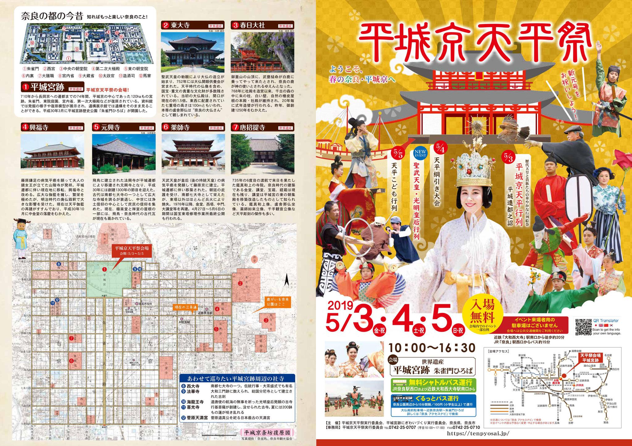 平城京天平祭2019