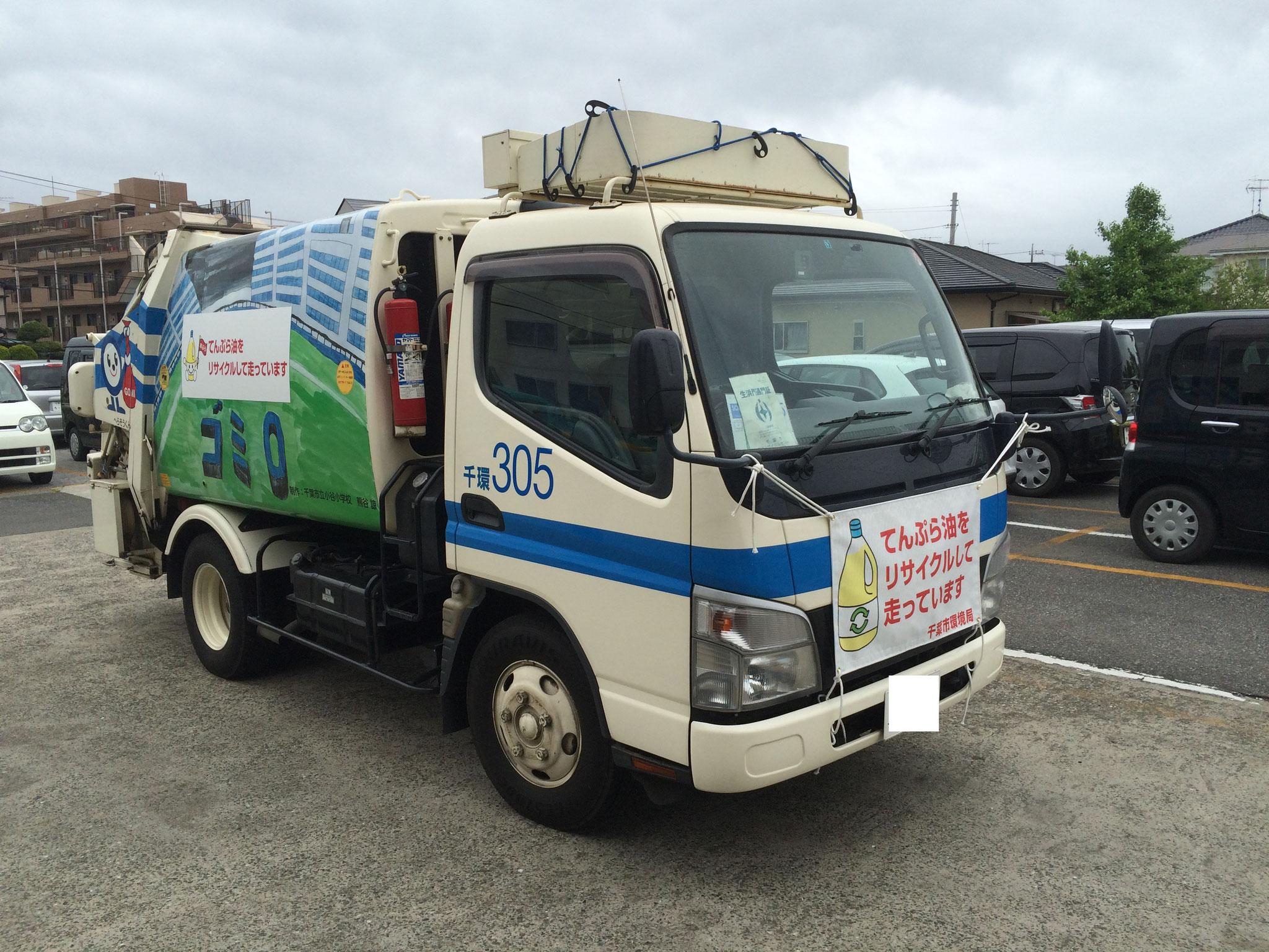千葉市環境局のゴミ回収車