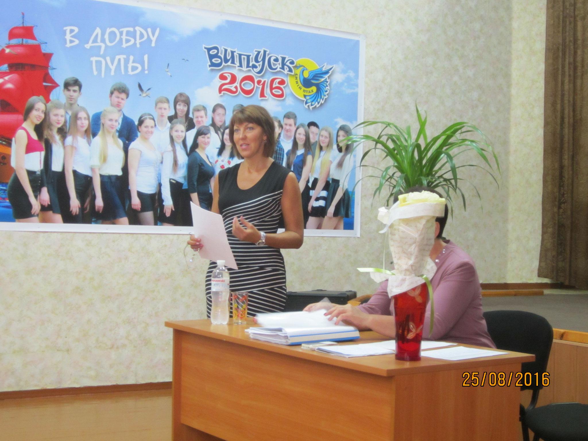 А.М. Бєлянінова аналізує роботу МО за минулий рік і наголошує на нових завданнях