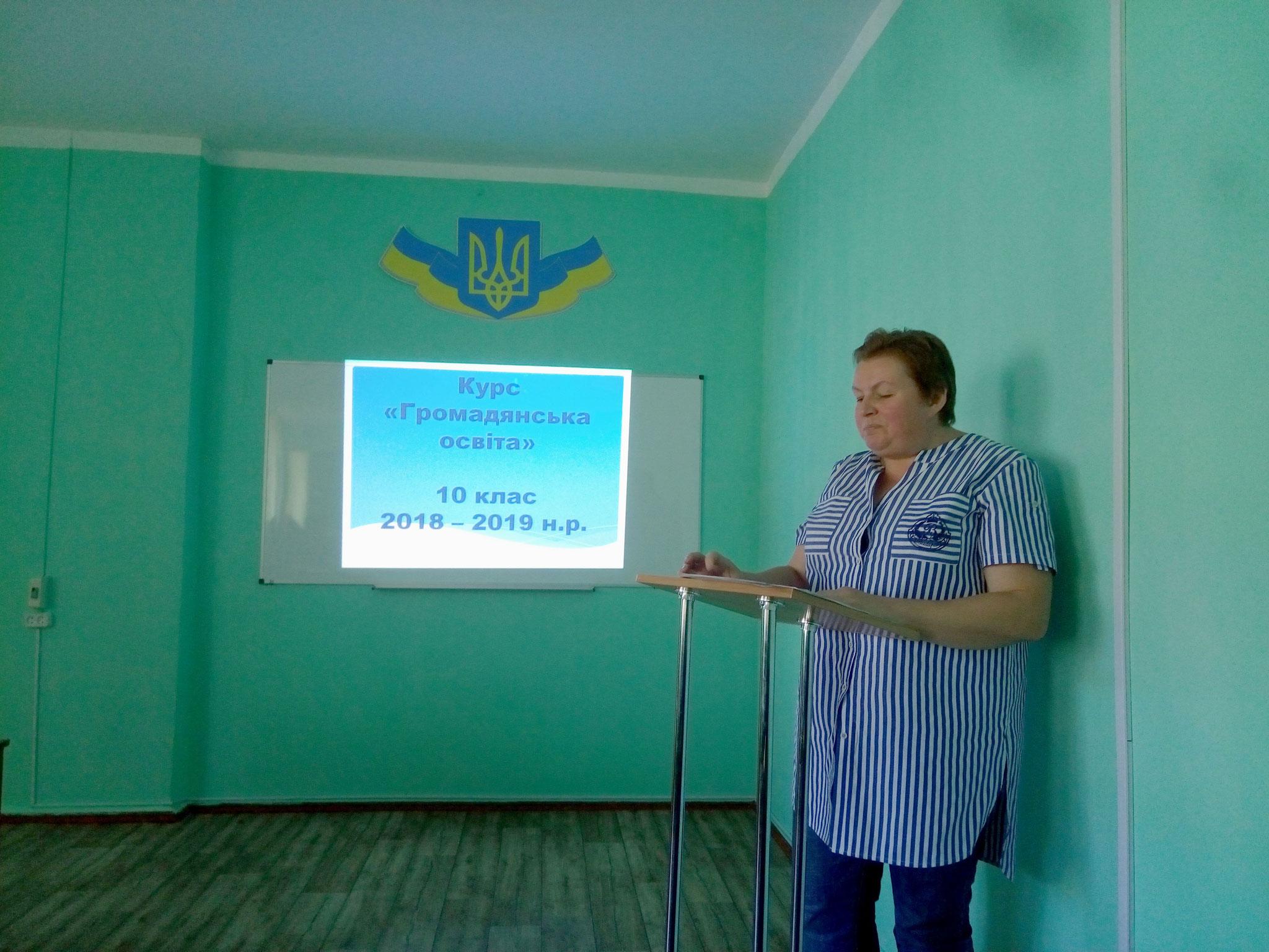 """Червяченко І.В. про запровадження нового курсу """"Громадянська освіта"""""""