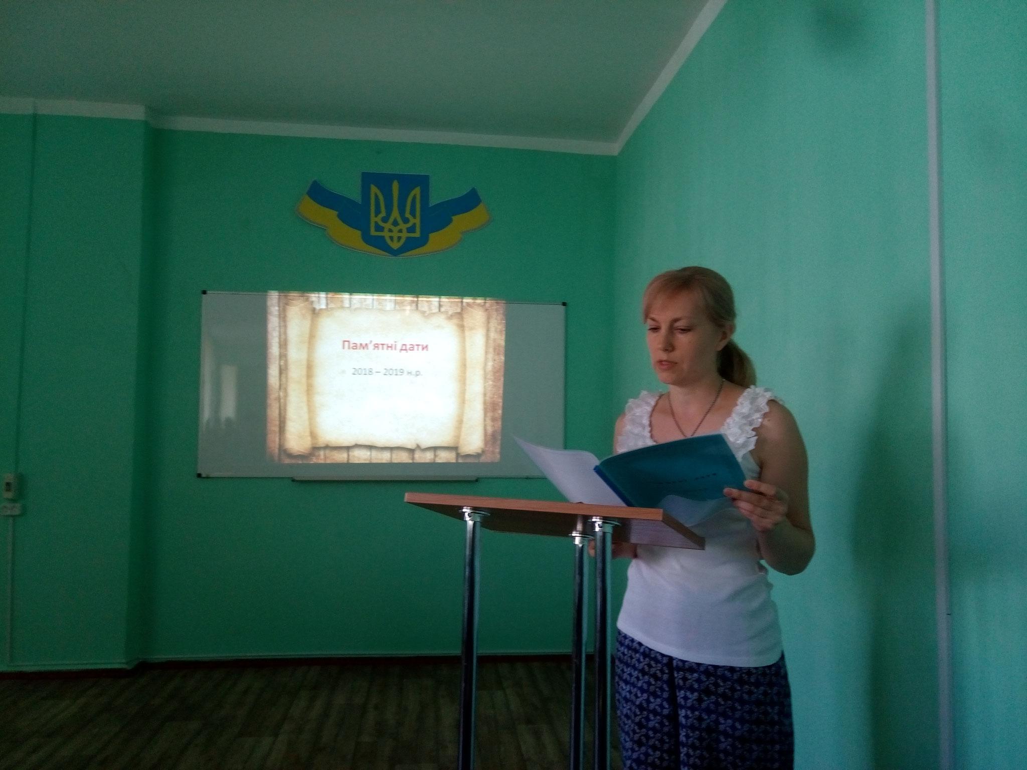 Чорноморець Л.Л. про ювілейні та пам'ятні дати
