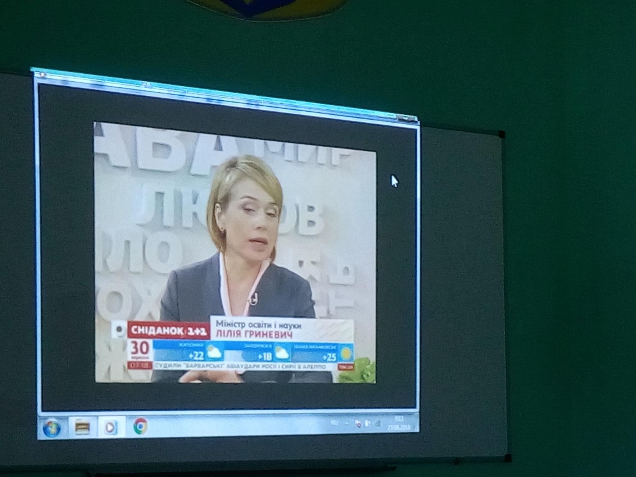 Слухаємо виступ міністра освіти і науки Л. Гриневич