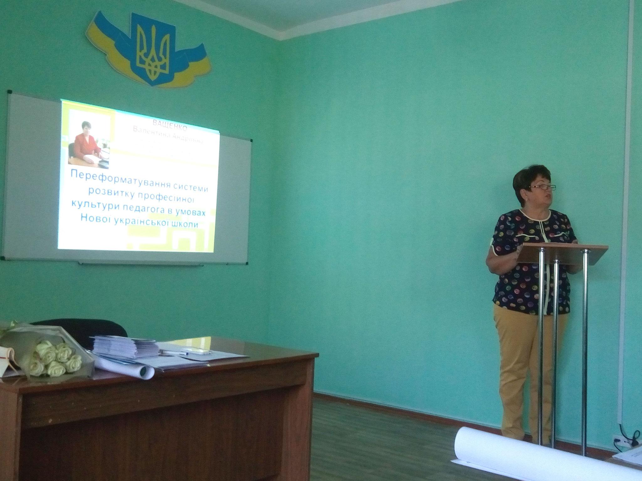 Ващенко В.А. про особливості викладання суспільних дисциплін