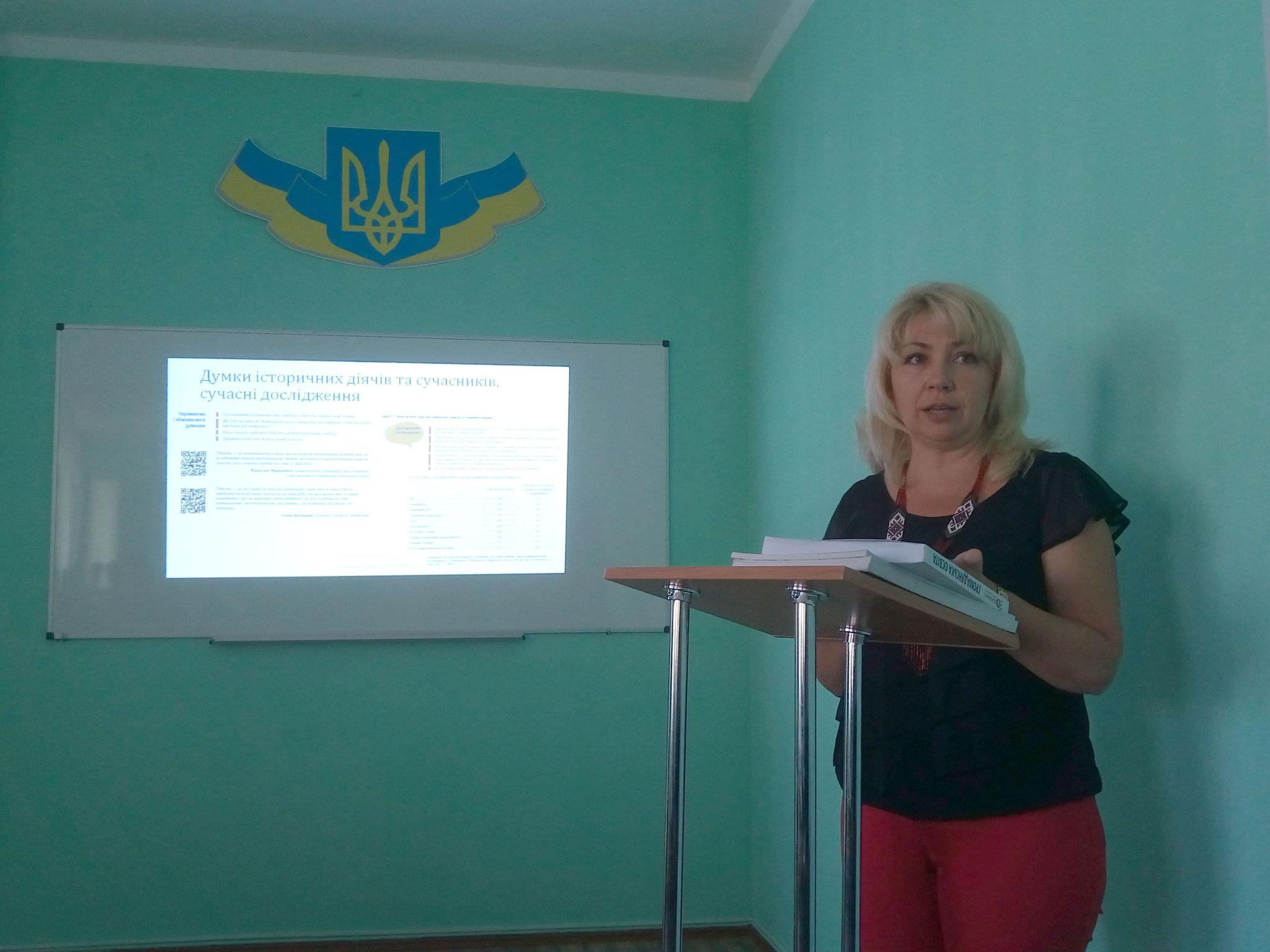 """Козорог О.Г. (Українська Гельсинська спілка) про права людини в курсі  """"Громадянська освіта"""""""